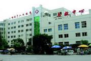 天水市武山县人民医院体检中心