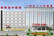保定市曲阳县中医院体检中心