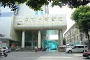 汕头市中医医院体检中心