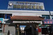 西藏自治区第二人民医院体检中心