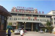 济南市第一人民医院体检中心