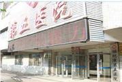 绥化市第五医院体检中心