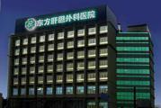 上海市东方肝胆医院体检中心
