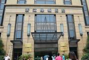杭州市绿城医院体检中心