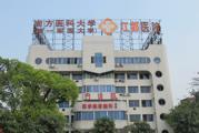 南方医科大学江都医院体检中心
