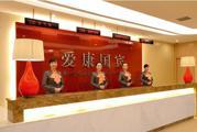 北京市爱康国宾建国门分院