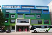 信阳市第五人民医院体检中心