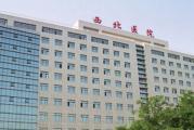 西安交通大学第二附属医院体检中心(大明宫院区)